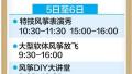 2016双鱼岛国际风筝节今明亮相漳州港 精彩活动乐不停