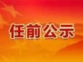 辽宁省委组织部公示:33名拟任领导职务人选