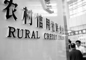 河南农信社将改制农商银行 年底有126家农商银行