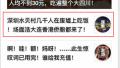 拆迁每家获赔2亿?深圳3人造谣被拘