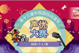 第十三届中国国际动漫节·声优大赛火热进行中