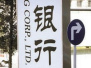 """中国探索为银行""""松绑"""" 试点持有企业股份"""