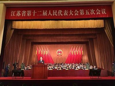 江苏省第十二届人大第五次会议