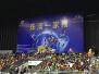 """""""珠澳一家亲""""——第三届中国国际马戏节在澳举办惠民演出"""