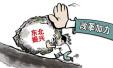 """专家学者建言献策:国企改革是东北振兴的""""龙头"""""""