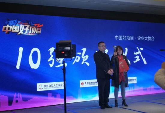 耀铭豪总裁唐国清参加中国好项目十强颁奖仪式