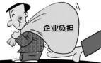辽宁重新调整涉企经营服务性收费目录清单