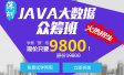 育知深圳Java大数据培训9800众筹班,疯狂抢报中