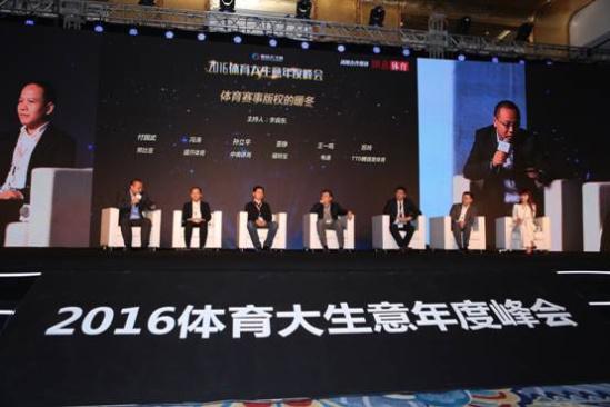 2016体育大生意年度峰会 产业共谋体育营销深度