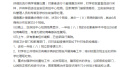 宝安区22名学生集体爆发胃肠炎 调查结果6日公布