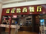 郑州一西餐厅被指商标侵权 童话大王申请其撤商标