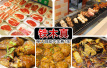 """北京市7家""""铁木真""""烤肉店存违法行为被立案"""