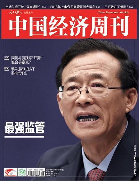 2017年第16期《中国经济周刊》封面