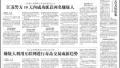 [法制日报]重庆高院通报近2年污染环境案审理情况