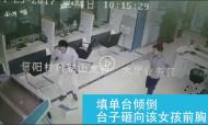河南信阳2岁女孩在珠江村镇银行玩耍被砸身亡