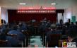 广西融安:为县80余名干部举办预防职务犯罪专题讲座