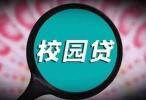 沈阳警方公布四种校园贷款诈骗陷阱类型 大学生要看仔细