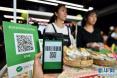机构报告:三季度中国消费者信心指数保持强劲