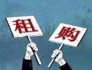 """沈阳大连将作为试点城市采取""""租购并举"""""""