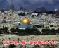 定了!特朗普宣布耶路撒冷为以色列首都
