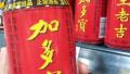 广药称喝王老吉延长10%寿命 媒体:或涉虚假宣传