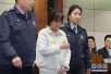 韩法院审理李在镕行贿案 崔顺实出庭作证态度恶劣