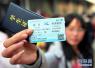 提醒:明年春运首日火车票下月3日开售