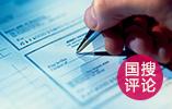 人民日报:怎样走中国特色社会主义乡村振兴道路?