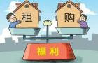 2020年鞍山初建租购并举住房制