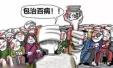 济宁网警提醒:远离保健品诈骗 给每一个老人看看