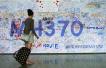 MH370搜寻重启 八艘无人潜艇或将联合扫测