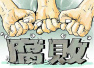 中纪委第二次全体会议在京开幕 揭秘中纪委全会怎样开?
