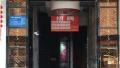 重庆放心火锅店端给顾客别人吃剩锅底 被停业整顿