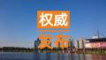 郑州市发布重污染天气橙色预警 污染企业工地全部停工