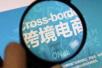 许昌市跨境电商交易额2017年位居全省第二