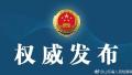 济南市国土局原党组书记、局长韩晓光被提起公诉