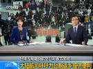 台当局阻挠航空公司春节加班台湾舆论:拿民众权益当筹码,愚蠢!