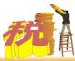 """洛阳市2017税收数据陆续出炉 印证产业结构""""拐点"""""""