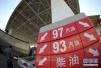 春节前成品油小幅降价概率较大