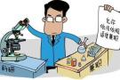 辽鼓励科研人员到企业挂职兼职、在职创办企业