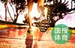 首届全国智能体育运动会将在杭州举行