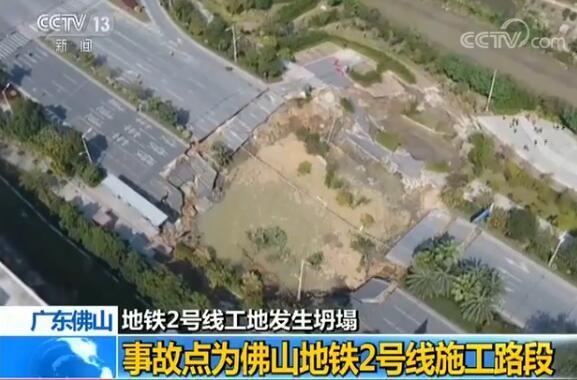 必发彩票怎么样:广东佛山城区主干道塌陷,8人死亡3人失联 官方通报事故原因