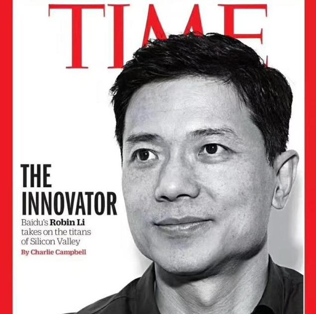 李彦宏登上《时代》封面:正在帮助中国赢下21世纪