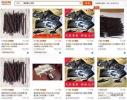"""4.5厘米就卖三四百,新型毒品""""小树枝""""网络公然出售"""