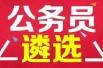 济南:市级机关遴选公务员应面向有2年以上基层工作经历人员