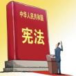 宪法宣誓新誓词