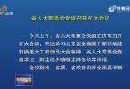 山东省人大常委会党组召开扩大会议