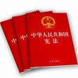 中共中央委员会修宪建议