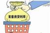 多地银行上调首套房贷款利率 郑州最高达5.84%