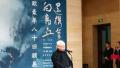 """""""当今台湾画坛第一人""""欧豪年在北京办八十回顾大展"""